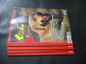 化石 2018年第1、2、3、4期 (季刊)