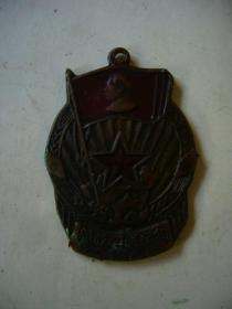 解放西藏纪念章 西南军区1952年8月1日颁发