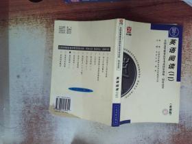 全国高等教育自学考试同步训练·同步过关:英语阅读2 ·