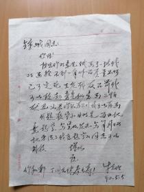 写给钟峨的信札(内容涉及郝丁)