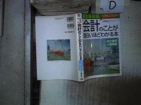 会社法对应会计  (日文)