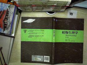 植物生理学 第7版  .