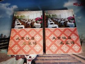 北京饭店名菜谱(上下)两册全 79年一版一印
