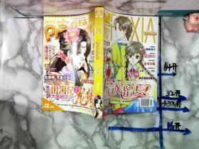 飞霞・公主志.2010年1月上半月刊总第197期.提拉米苏