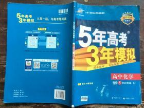 5年高考3年模拟   高中化学   选修5   RJ
