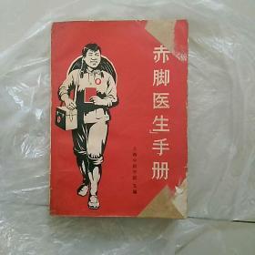 上海中医学院1969第一印《赤脚医生手册》,细节如图,