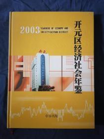 开元区经济社会年鉴. 2003 (附盘)