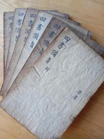 铜板四书,清代同治年铜刻版,一套一函六册全。规格24.7*16.6*6cm