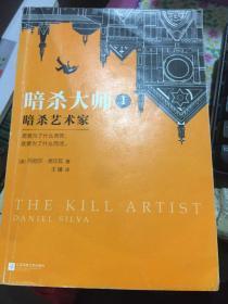 暗杀大师1:暗杀艺术家(横扫37国的重磅悬疑小说!)