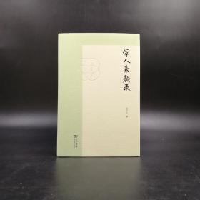 著名作家、学者韩石山先生毛笔签名钤印《学人素颜录》(精装,一版一印)