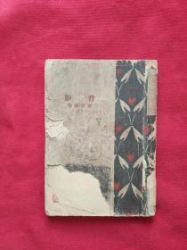 朱自清《背影》民国二十九年版【印有黎华印章】如图