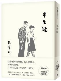 预售【台版】半生缘【张爱玲百岁诞辰纪念版】
