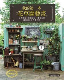 预售【台版】黑田健太郎我的第一本花草园艺书 (畅销版)