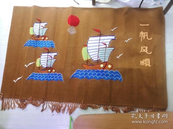 一帆风顺挂毯