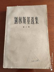 别林斯基选集(第二卷)