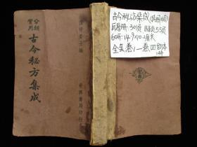 中医古籍老医书 民国三十三年版 古今秘方集成