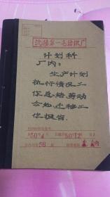 沈阳市第一毛纺织厂 1950年档案一册