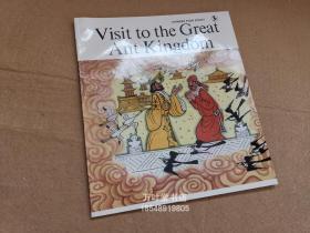 旧版连环画绘本英文版 VISIT TO THE GREAT ANT KINGDOM 中国民间故事:梦游蚂蚁国