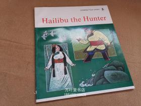 旧版连环画绘本英文版 hailibu the hunter 中国民间故事:猎人海力布