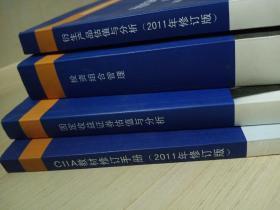注册国际投资分析师考试指定用书   4册 合售