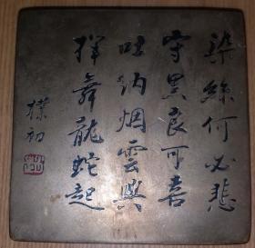 """上世纪八十年代改良工艺""""佛教会长赵朴初书法""""铜墨盒(做工精,未使用)"""