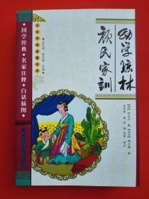 颜氏家训 幼学琼林(中华传统启蒙宝库)【包邮挂刷】