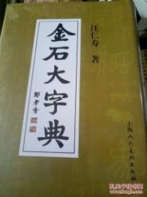 金石大字典