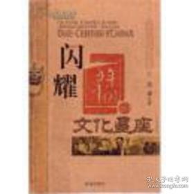 现货现货{特价!}闪耀百年中国的文化星座  郭谦  郭谦