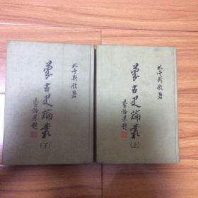 蒙古史研究名著:蒙古史论丛上下两册全(精装本1980年初版)