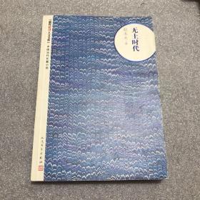 朝内166人文文库·中国当代长篇小说:无土时代