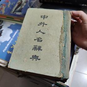 中外人名辞典[一巨册]