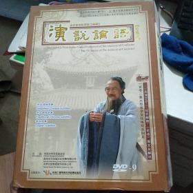 演说论语  珍藏版(16张DVD+纪念邮册+论语原文及解说)书是线装(外盒有点破损)