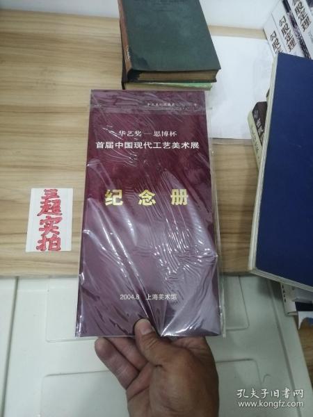 華藝獎—思博杯 首屆中國現代工藝美術展紀念冊