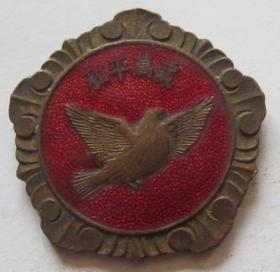 抗美援朝 和平鸽纪念章