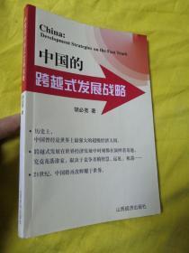 中国的跨越式发展战略(作者胡必亮签赠并附短信和名片)