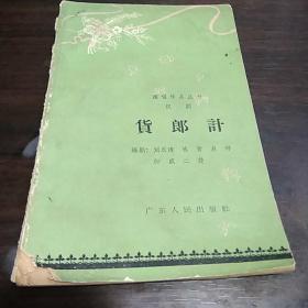 广东汉剧《货郎计》(演唱作品丛书)