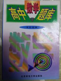 黄冈新题库.高三化学
