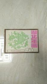 【1986年湖北年画缩样】