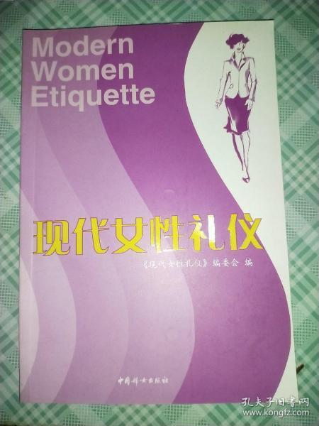 现代女性礼仪