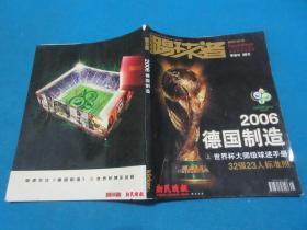 踢球者(世界杯官方杂志)   2006年第19期/总58期