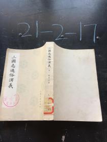 三国志通俗演义七