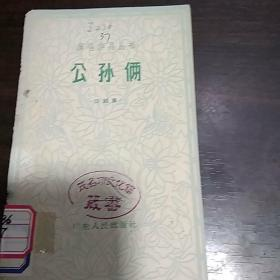 汉剧《公孙俩》(演唱作品丛书)