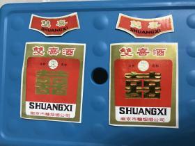 双喜酒(紫金山)商标(南京市糖烟酒公司)两枚合售品相好