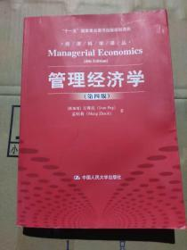 经济科学译丛:管理经济学(第4版)