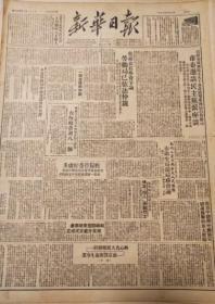 新华日报1951年2月5日