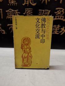 佛教与中印文化交流(东方文化丛书)