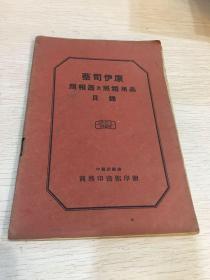 民国商务印书馆:蔡司伊康照相器及照相用品目录ZISS IKON(散线 无缺页)保存较好
