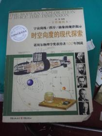 时空向度的现代探索:诺贝尔物理学奖获得者100年图说(全彩视图本),