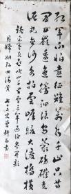 温州著名书法家曾耕西毛笔书法 93x35cm