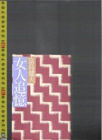 原版日语小说 《女人追忆》 【店里有许多日文原版小说欢迎选购】